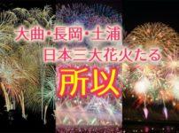 日本三大花火大会|花火師が語る三大花火とは?