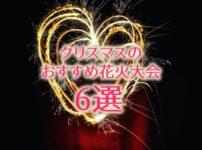 クリスマス花火イベント|関東でクリスマスに花火が見られるところ6選!!