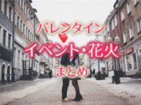 バレンタインのイベント|関東地方で開催されるイベント・花火情報!
