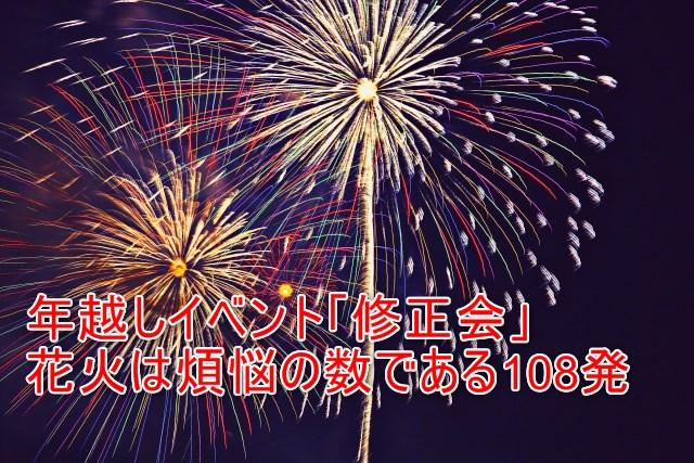 03-07-02_花火イベント「修正会」