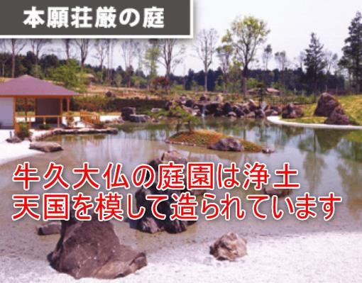 03-04_本願荘厳の庭