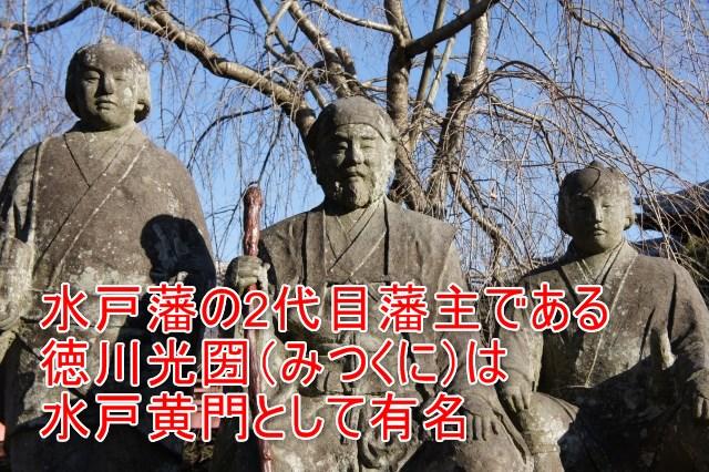 02-01-03_水戸藩の2代目藩主である徳川光圀(みつくに)は水戸黄門として有名