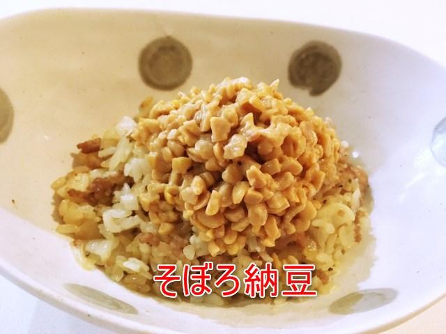 05-12_そぼろ納豆