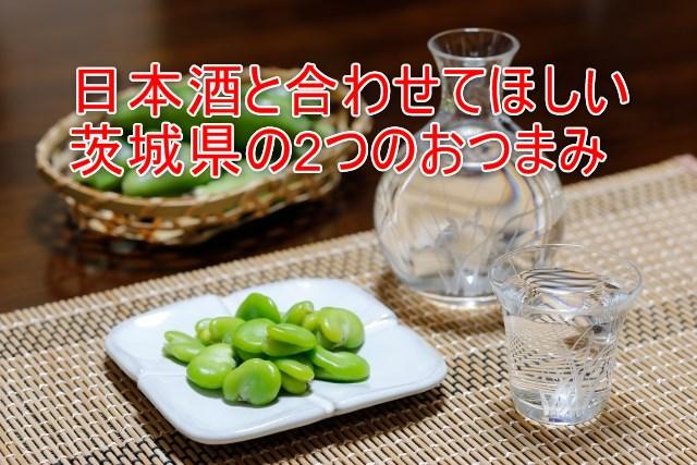 05-11_茨城県の日本酒と是非とも合わせてほしい2つのおつまみ