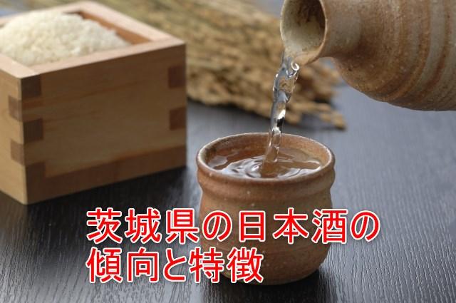05-02_茨城県の日本酒の傾向と特徴