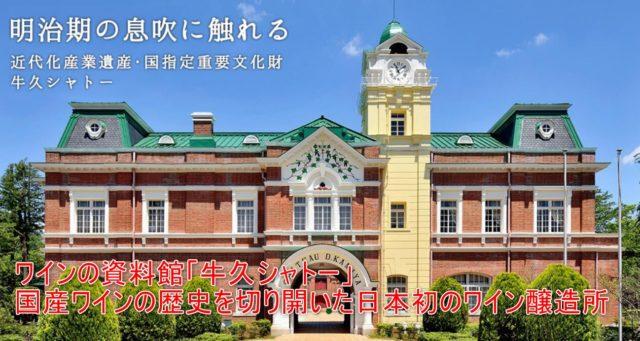 02-05_ワインの資料館「牛久シャトー」国産ワインの歴史を切り開いた日本初のワイン醸造所