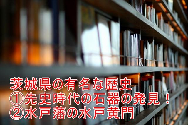 02-01-02_茨城県の有名な歴史①先史時代の石器の発見!②水戸藩の水戸黄門