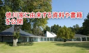 02-02_徳川家に由来する資料や書籍を公開