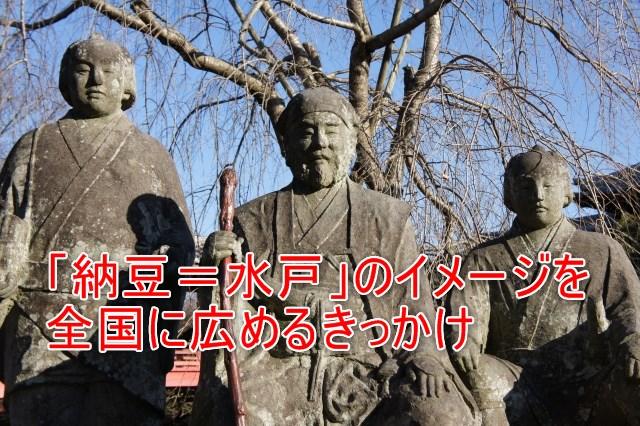 04-03_「納豆=水戸」のイメージを全国に広めるきっかけ