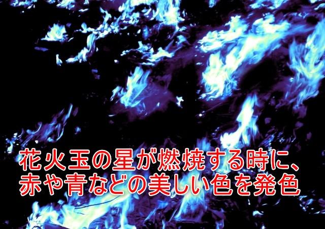 01-03_花火玉の星が燃焼する時に、赤や青などの美しい色を発色