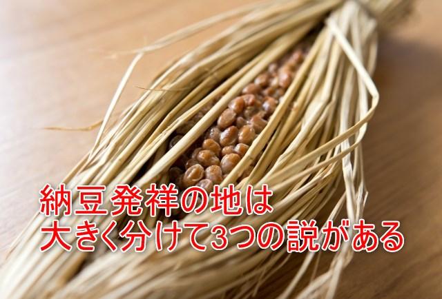 04-02_納豆発祥の地は大きく分けて3つの説がある
