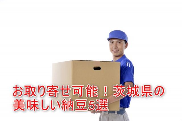 04-06_お取り寄せ可能!茨城県の美味しい納豆5選