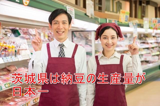 04-05_茨城県は納豆の生産量が日本一