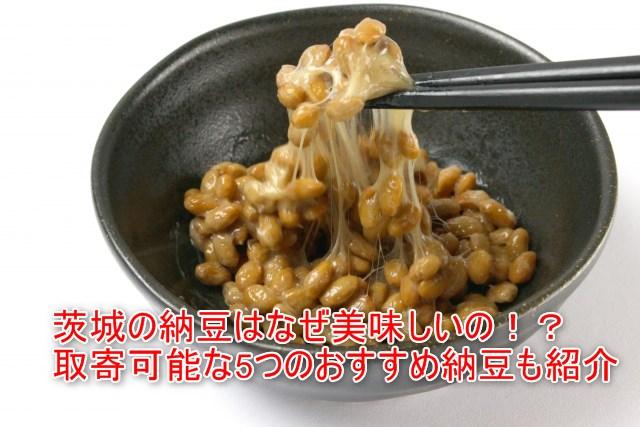 04-01_茨城の納豆はなぜ美味しいの!?取寄可能な5つのおすすめ納豆も紹介