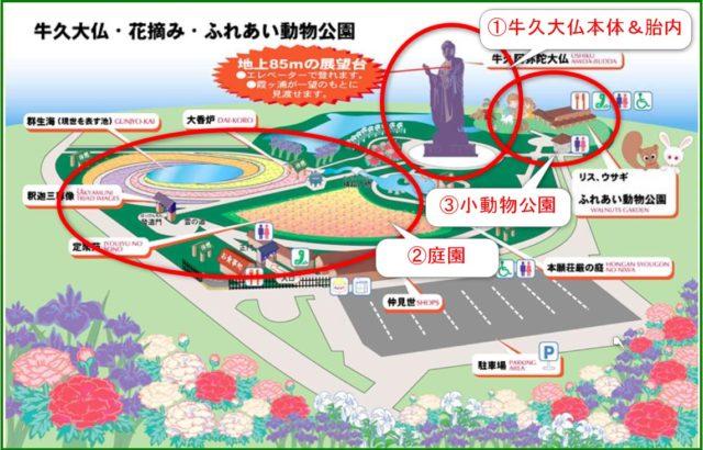 03-01_牛久大仏・花摘み・ふれあい動物公園