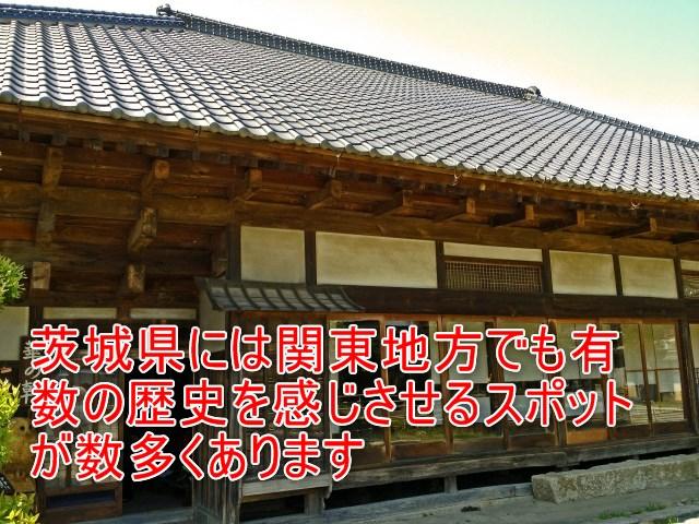 02-01-01_茨城県には関東地方でも有数の歴史を感じさせるスポットが数多くあります