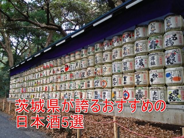 05-04_茨城県が誇るおすすめの日本酒5選