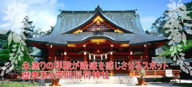 02-04_朱塗りの拝殿が隆盛を感じさせるスポット歴史ある笠間稲荷神社