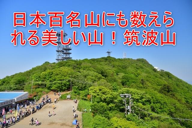 日本百名山にも数えられる美しい山!筑波山