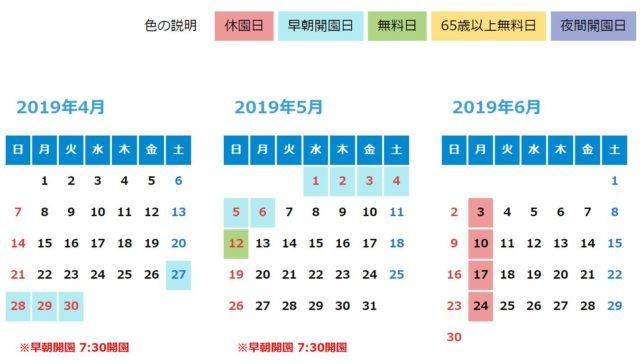 07-02_国営ひたち海浜公園_カレンダー