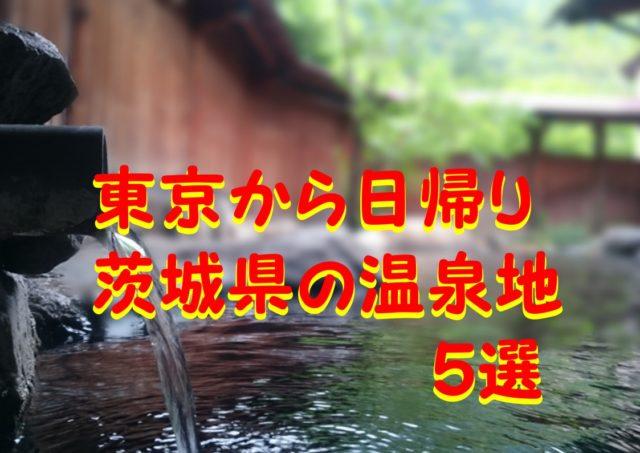 東京から日帰りも可能!筑波山・太平洋と楽しむ茨城の温泉地5選