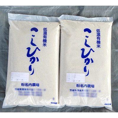 潮来産コシヒカリ精米10kg(5kg×2)