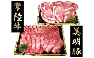 常盤牛カルビと美明豚ロース切身 2品ギフト