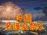 沖縄名護夏祭り