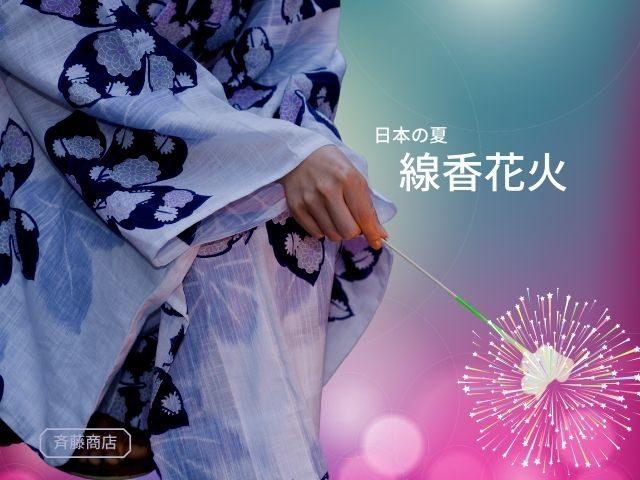 線香花火(中国産)レビュー実際の燃焼時間と感想【動画付き】