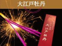 国産線香花火「大江戸牡丹」の燃焼時間と実際に使ってみた感想レビュー