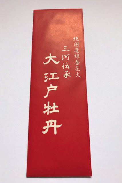 三河伝承の国産線香花火「大江戸牡丹」のパッケージと大きさ