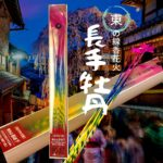 東の線香花火「長手牡丹」レビュー|実際の燃焼時間と感想【動画付き】