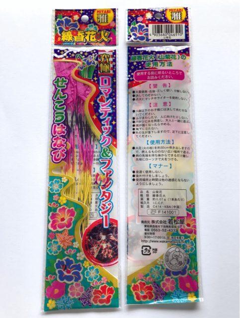 長手線香花火「雅-MIYABI- 」のパッケージと花火の大きさ