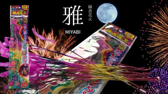 線香花火「雅-MIYABI- 」を使ってみた感想のまとめ