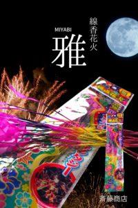 山菊花「雅-MIYABI- 」線香花火を使ってみた感想と燃焼時間【動画付き】