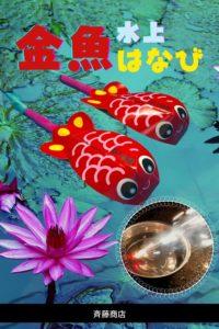 面白花火「水上金魚花火」を使ってみた|燃焼時間や感想をレビュー
