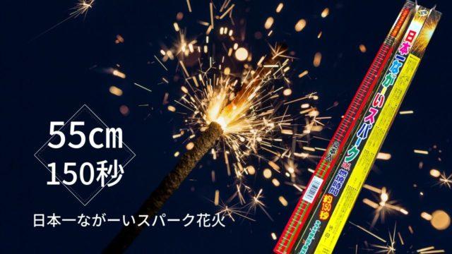 3分以上もの長い燃焼時間を楽しめる「日本一ながーいスパーク花火」まとめ