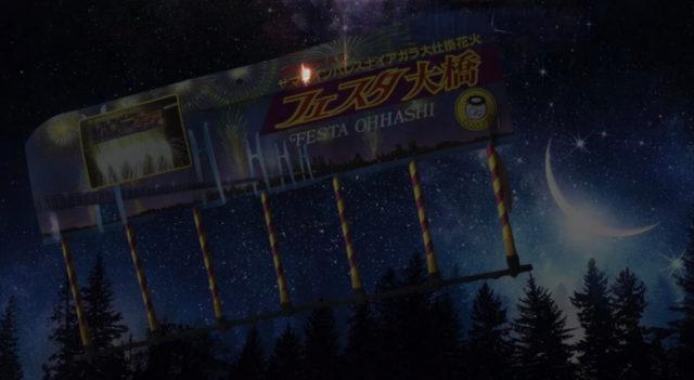 サマーインパレスナイアガラ大仕掛花火「フェスタ大橋」を実際に使ってみた感想