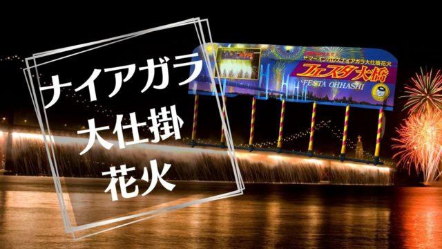 サマーインパレスナイアガラ大仕掛花火「フェスタ大橋」を使ってみた感想まとめ