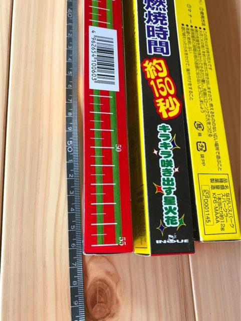 日本一なが〜いスパーク花火のパッケージと大きさ