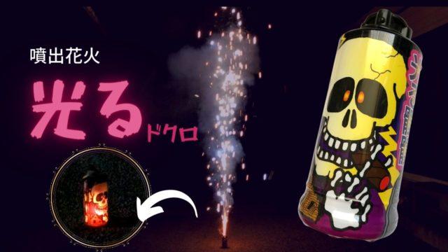 「光る髑髏(ドクロ)」噴出花火を実際に使ってみた感想まとめ