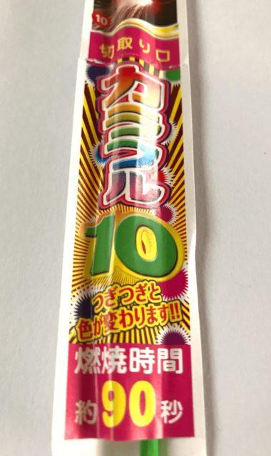 カラフル10色変色すすき吹出花火のパッケージや大きさ