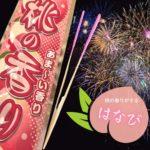 桃の香りがするスパーク花火を使ってみた感想をレビュー【動画付き】