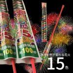 「カラフル15」すすき花火を使ってみた|15回変色する様子を動画付きでレビュー