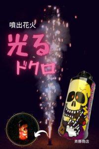 【光る髑髏(ドクロ)】という噴出花火を使ってみた感想|動画付きレビュー