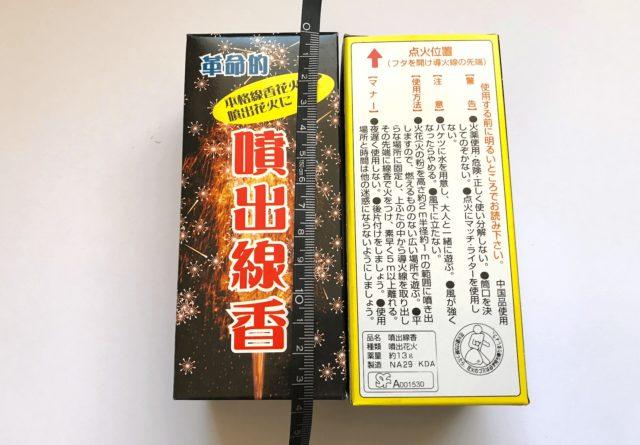 噴出花火「噴出線香」のパッケージや大きさ