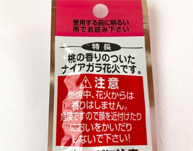 桃の香りスパーク花火のパッケージや長さ