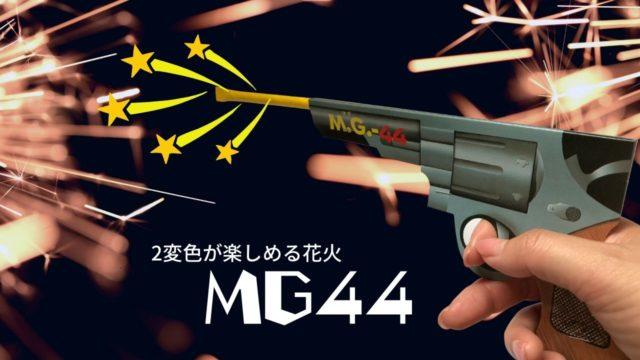 M.G.(マグ)44を実際に使ってみた感想まとめ
