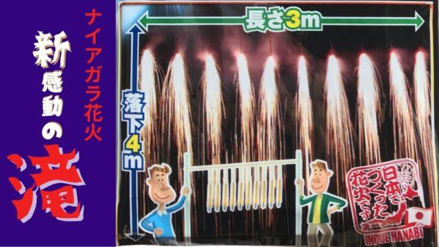 「新感動の滝」仕掛け花火ナイアガラの感想まとめ