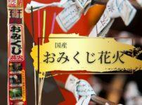 【おみくじ花火(4本入り)】のレビュー記事|開運!福を招く花火の神様が占ってしんぜよう